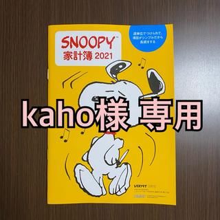 スヌーピー(SNOOPY)のkaho様 専用(カレンダー/スケジュール)