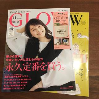 タカラジマシャ(宝島社)の雑誌のみ GLOW 11月号(ファッション)