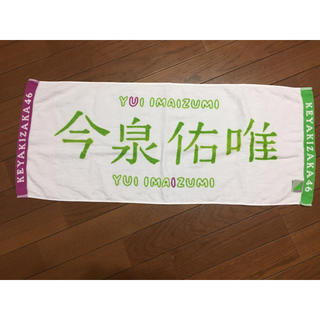欅坂46(けやき坂46) - 今泉佑唯 欅坂46 タオル
