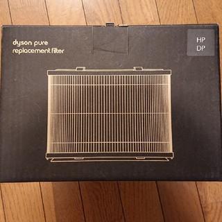 ダイソン(Dyson)のダイソン pure HP/DP フィルター(その他)