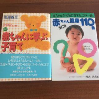 主婦と生活社 - 赤ちゃんに学ぶ子育て 育児不安へのアドバイス なんぶ先生のプレママふれあい通信