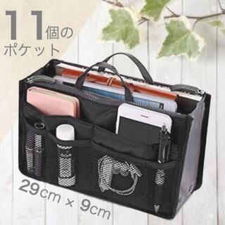 人気商品❤︎バッグインバッグ ブラック インナーバッグ 収納 化粧ポーチ 多機能