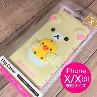 サンエックス(サンエックス)のコリラックマ iPhoneX/Xs 兼用 フリップカバー ダイカット YY02(iPhoneケース)