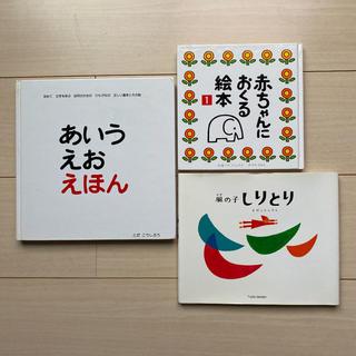 とだこうしろう絵本 3冊セット(絵本/児童書)