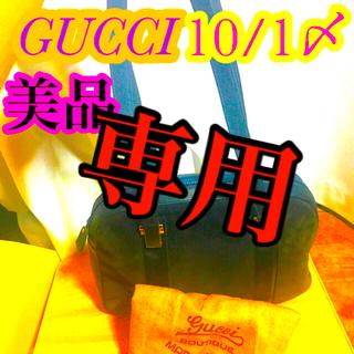 Gucci - 正規品GUCCIワンショルダーバック❤︎先着優先