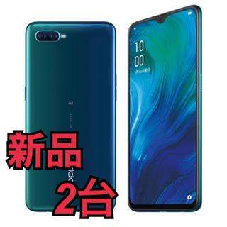 ラクテン(Rakuten)のOPPO Reno A 64GB ブルー 新品 未使用 2台 保証(スマートフォン本体)