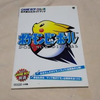 ポケモン(ポケモン)のポケモンピンボール 公式ガイドブック 任天堂(趣味/スポーツ/実用)