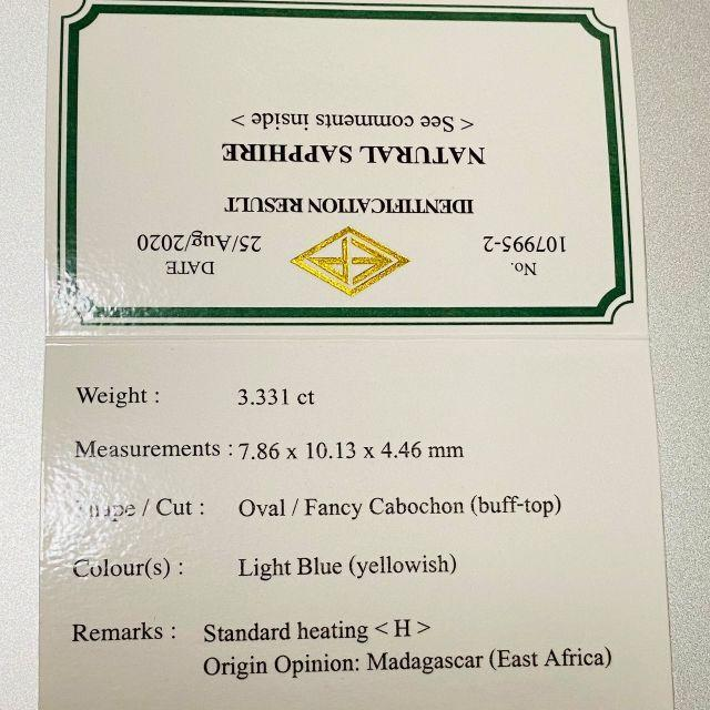 【アクアスピネルさん専用】「リバーシブル」の大粒サファイア 3.331ct メンズのアクセサリー(ブレスレット)の商品写真