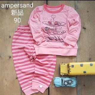 アンパサンド(ampersand)の新品 90センチ AMPERSAND アンパサンド ピンク ケーキ  パジャマ(パジャマ)