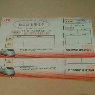 JR - JR九州株主優待券2枚2450円