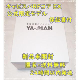 YA-MAN - 【新品未開封】ヤーマン キャビスパRFコア EX HRF-18T【送料無料】