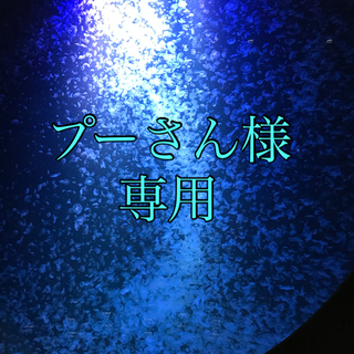 マイヤー(MEYER)の☆プーさん様専用☆(鍋/フライパン)