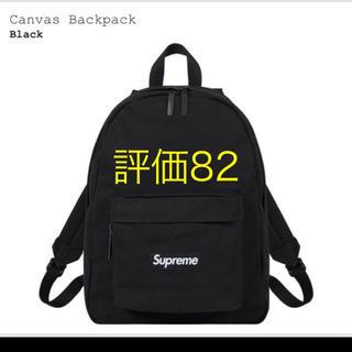 Supreme - 20aw シュプリームCanvas Backpackリュックsupreme