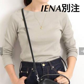 IENA - オーラリー IENA 別注ボートネックTシャツ 2020aw