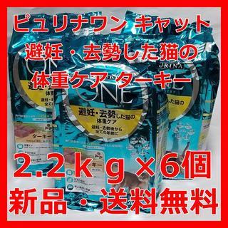 【新品 送料無料】ピュリナワン キャット 避妊・去勢した猫の体重ケア(猫)