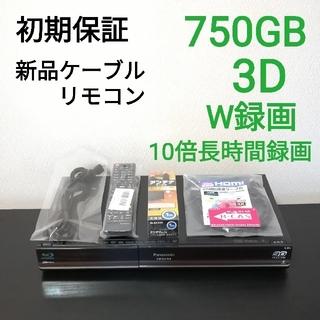 Panasonic - 初期保証/新品付属品セット☆750GB/W録 パナソニック ブルーレイレコーダー
