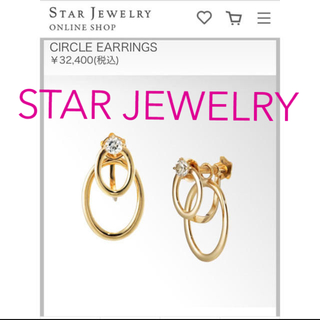 STAR JEWELRY - ◆即決可◆starjewery/サークルイヤリング 10K