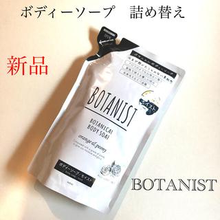 ボタニスト(BOTANIST)の新品 ボタニスト BOTANIST ボディーソープ モイスト 詰め替え オレンジ(ボディソープ/石鹸)