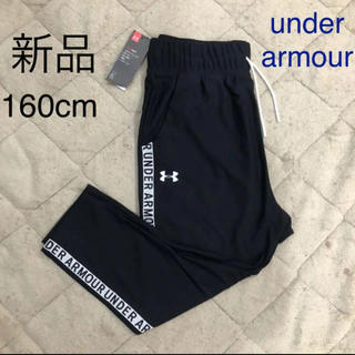 アンダーアーマー(UNDER ARMOUR)のセール 新品タグ付き アンダーアーマー パンツ 160cm キッズ(パンツ/スパッツ)