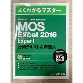 モス(MOS)のMos Excel 2016 expert テキスト(資格/検定)