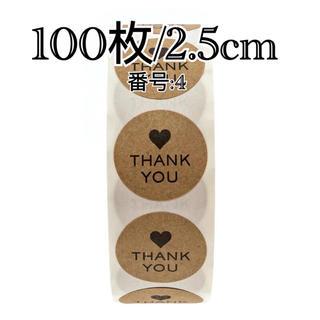 thank youシール100枚 サンキューシール