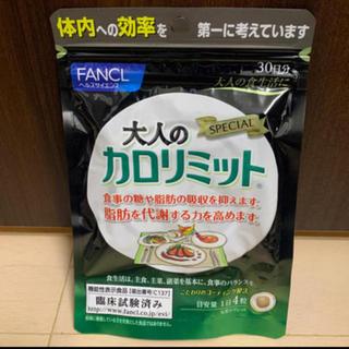 FANCL - 6袋セット  大人のカロリミット  FANCL  ファンケル    カロリミット