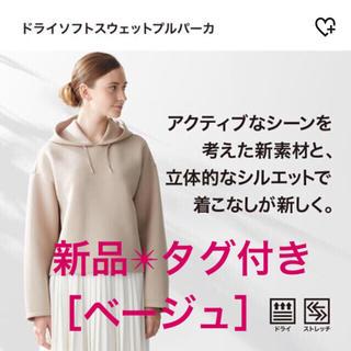 UNIQLO - 【新品・タグ付き】ユニクロ ドライソフトスウェットプルパーカ