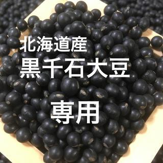 kuma様専用 黒千石大豆900g(野菜)