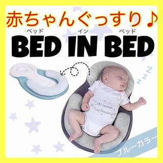 【残りわずか】ベビー 赤ちゃん 出産祝い ベッドインベッド 折り畳み ブルー色