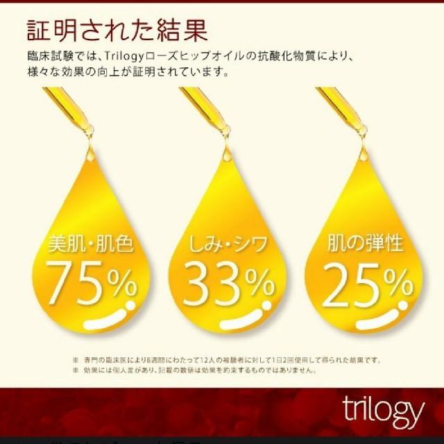 trilogy(トリロジー)の値下げ❣️トリロジーローズヒップオイル コスメ/美容のスキンケア/基礎化粧品(フェイスオイル/バーム)の商品写真
