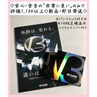 新品未開封 本体 v3ファンデーション パフ パンフレット付 正規品 公式店購入