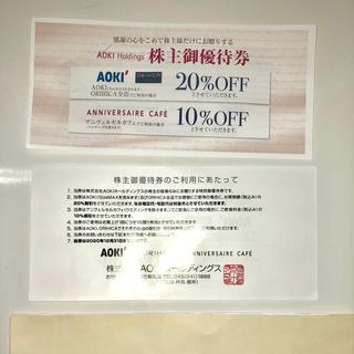 オリヒカ(ORIHICA)のAOKI株主優待券×1枚(ショッピング)