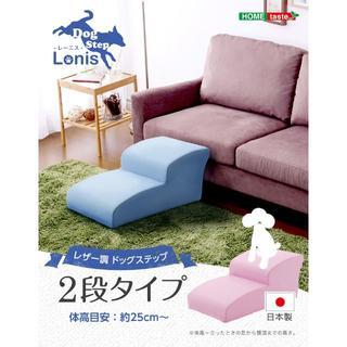 ドッグ ステップ PVC レザー 犬用 階段 2段 タイプ(その他)