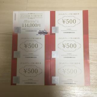 ジェイアール(JR)の『未使用』JR九州グループ株主優待券 500円×5、高速船割引券(鉄道乗車券)