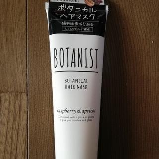 ボタニスト(BOTANIST)のボタニカルヘアマスク(ヘアパック/ヘアマスク)
