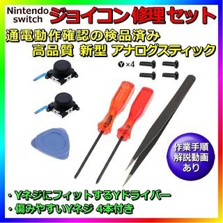 ニンテンドースイッチ(Nintendo Switch)のSwitch ジョイコン 修理セット アナログスティック 交換用 部品 パーツ(その他)