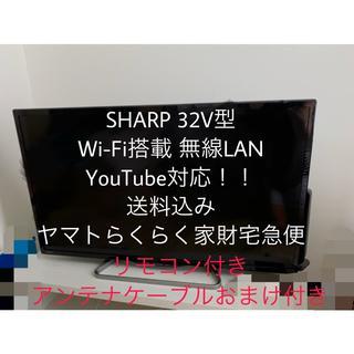 SHARP - 美品⭐︎液晶テレビ⭐︎SHARP 32V型