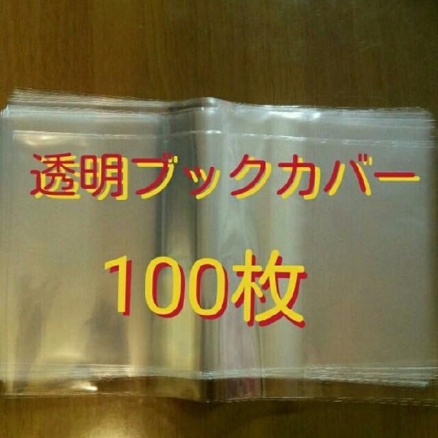 透明ブックカバー エンタメ/ホビーの漫画(少年漫画)の商品写真