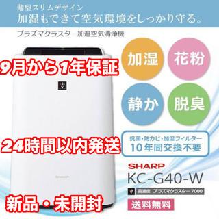 SHARP - 【新品】シャープ 加湿空気清浄機 プラズマクラスター7000 KC-G40-W