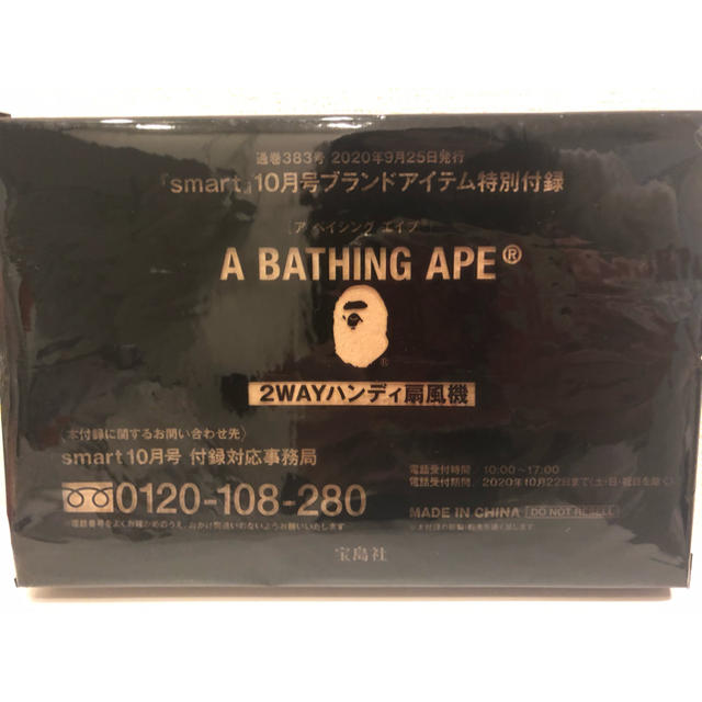 A BATHING APE(アベイシングエイプ)のスマート 付録  A BATHING APE® 2WAYハンディ扇風機 スマホ/家電/カメラの冷暖房/空調(扇風機)の商品写真