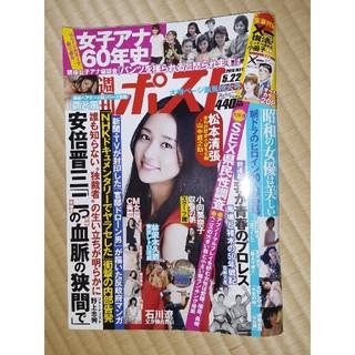ショウガクカン(小学館)の雑誌 週刊ポスト 平成27年5月22日号(ニュース/総合)