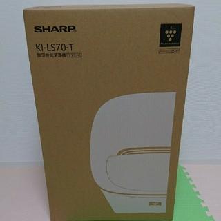 SHARP - SHARP加湿空気清浄機KI-LS70-T