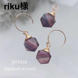 riku様3点イヤリング ②&キューブラピス&水晶▷選べるフローライト(ピアス)