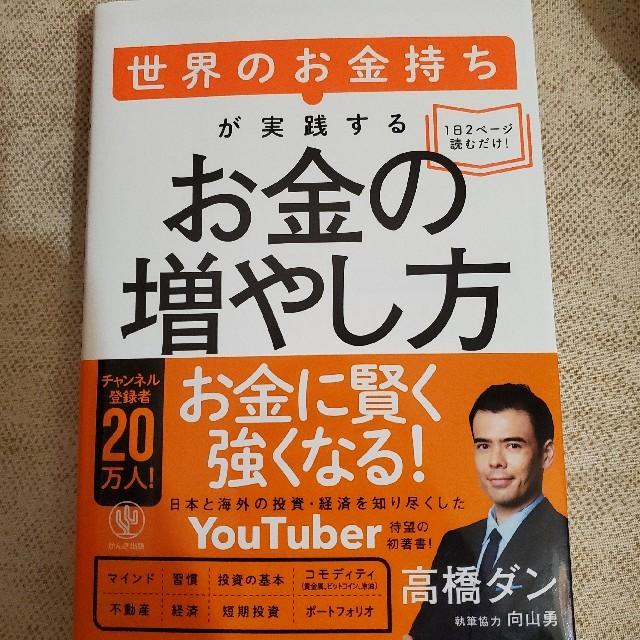 世界のお金持ちが実践するお金の増やし方 エンタメ/ホビーの本(ビジネス/経済)の商品写真
