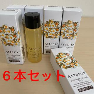 Attenir - アテニア クレンジングオイル 30mlx6本セット