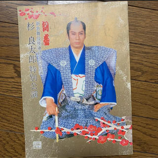 杉良太郎 特別公演 パンフレット(伝統芸能)