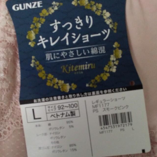 GUNZE(グンゼ)の最終値下げ!未使用ショーツ レディースの下着/アンダーウェア(ショーツ)の商品写真