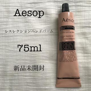 Aesop - Aesop  イソップ レスレクションハンドバ-ム 75ml【新品未開封】