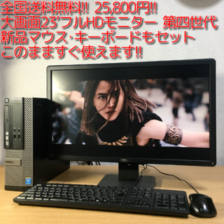 デル(DELL)の送料無料!! DELL 高性能第四世代 23'モニター付PCフルセット!!(デスクトップ型PC)