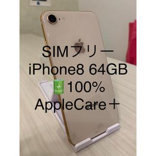 Apple - 交換美品 SIMフリー iPhone8 64GB バッテリー100% AC
